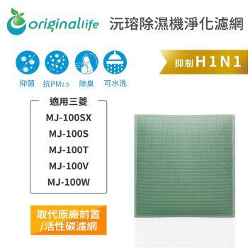 Original Life~空氣除濕器濾網 適用三菱:MJ-100SX、MJ-100S、MJ-100T、MJ-100V、MJ-100W~長效可水洗