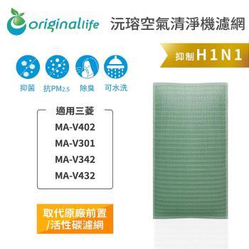 Original Life~ 空氣清淨機濾網 適用三菱:MA-V402、MA-V301、MA-V342、MA-V432~長效可水洗