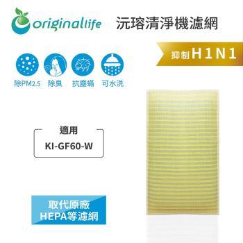 Original Life~ 超淨化空氣清淨機濾網 適用SHARP:KI-GF60-W~長效可水洗