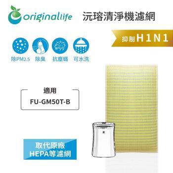 Original Life~ 超淨化空氣清淨機濾網 適用SHARP:FU-GM50T-B ~長效可水洗