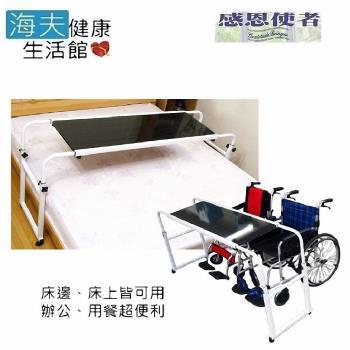 【海夫健康生活館】桌子 大寬幅床上升降餐桌板 (ZHCN1747)