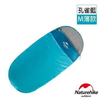 Naturehike 抗寒保暖拼色圓餅加大單人睡袋 M薄款 孔雀藍