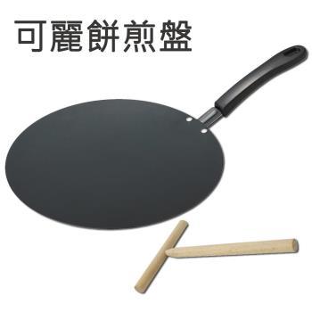將將好餐廚 塔瓦可麗餅多用途煎盤(附T字棒)