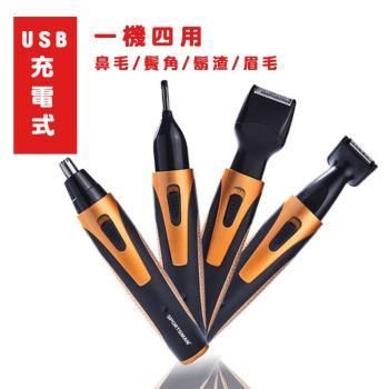 新款可水洗USB充電式電動鼻毛修剪器四合一套裝(SM-409S)