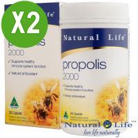 澳洲Natural Life高單位蜂膠膠囊年節特惠組2000mg(365顆X2瓶)