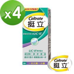 挺立 UC-II關鍵迷你錠 非變性第二型膠原蛋白(30錠X4盒)-EC