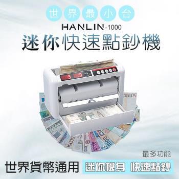 【HANLIN-1000】迷你快速點鈔機 (驗鈔/紫光/磁感)