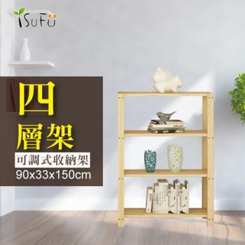 【舒福家居】四層可調式 實木置物架/收納架/層架/書架-90*33*150cm