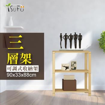 【舒福家居】三層可調式 實木置物架/收納架/層架/書架-90*33*88cm