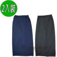 omax多功能透氣防曬裙-2入(顏色隨機)