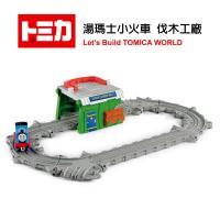 【日本 TAKARA TOMY TOMICA 】 湯瑪士伐木工廠