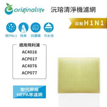 Original Life~ 超淨化空氣清淨機濾網 適用飛利浦:AC4016、ACP017、AC4076、ACP077~長效可水洗