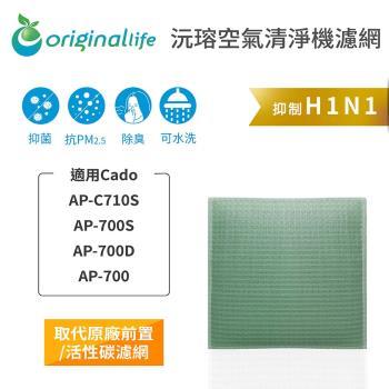 Original Life~ 空氣清淨機濾網 適用Cado:AP-C710S、AP-700S、AP-700D、AP-700 ~長效可水洗