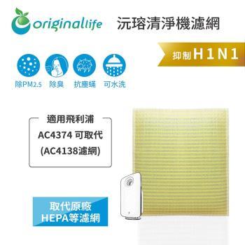 Original Life~超淨化空氣清淨機濾網 適用飛利浦:AC4374~長效可水洗