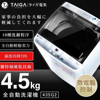 大河TAIGA 4.5KG 全自動迷你單槽洗衣機