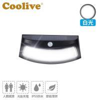 Coolive 太陽能LED 防水人體感應壁燈-白光