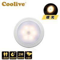 Coolive「好方便」LED 人體感應燈-暖光