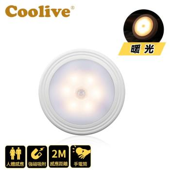 Coolive 好方便 LED 人體感應燈-暖光