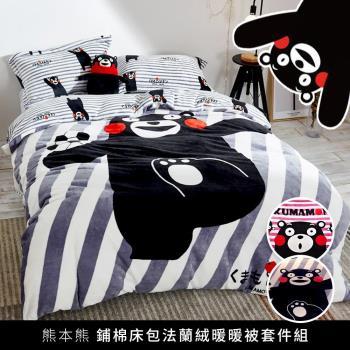 精靈工廠 熊本熊雙人四件床包套 法蘭絨鋪棉