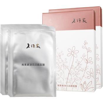 老行家 熊果素淨白活顏面膜(5片)*2盒