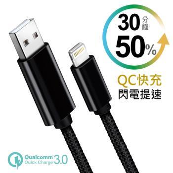 Apple Lightning 8pin QC閃充線 15W快速充電 快充線 充電線 金屬編織黑線