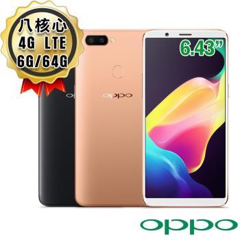 OPPO R11s Plus 6G/64G 6.43吋 4G 雙卡雙待 八核智慧型美顏手機-送玻璃保護貼+專用皮套+晶耀時尚運動水瓶