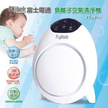Fujitek富士電通負離子空氣清淨機 FT-AP04