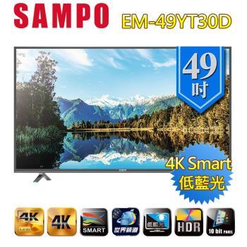 SAMPO聲寶 49吋4K HDR Smart LED液晶顯示器+視訊盒(EM-49YT30D)