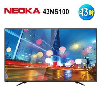 新禾NEOKA(TOSHIBA副品牌) 43吋Full HD LED抗藍光液晶顯示器+視訊盒43NS100