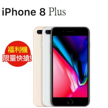 福利品 Apple iPhone 8 Plus 64GB MQ8N2TA/A (九成新)