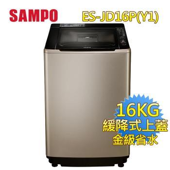 SAMPO 聲寶 16公斤PICO PURE變頻洗衣機ES-JD16P(Y1) 買就送