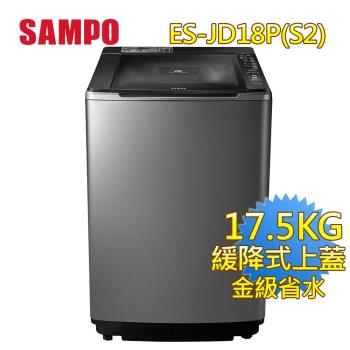 SAMPO 聲寶 17.5公斤PICO PURE變頻洗衣機ES-JD18P(S2) 買就送