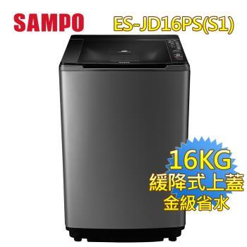 SAMPO 聲寶16公斤PICO PURE變頻洗衣機ES-JD16PS(S1) 買就送