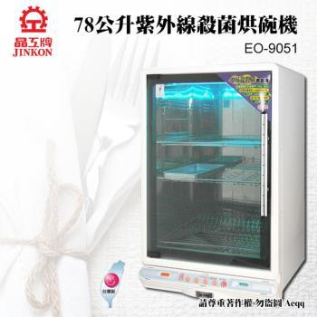 晶工牌 大三層紫外線殺菌烘碗機 EO-9051