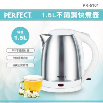 【PERFECT理想】 1.5L不鏽鋼快煮壺PR-5101