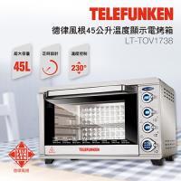 德國TELEFUNKEN德律風根 45公升溫度顯示烤箱 LT-TOV1738