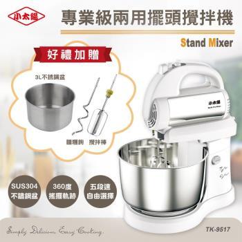 小太陽專業級兩用擺頭攪拌機TK-9517(加贈攪拌盆*1/麵團鉤*1/攪拌棒*1)