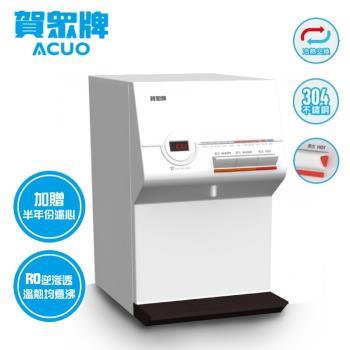 賀眾牌 微電腦溫熱桌上型純水飲水機 UR-672BW-1