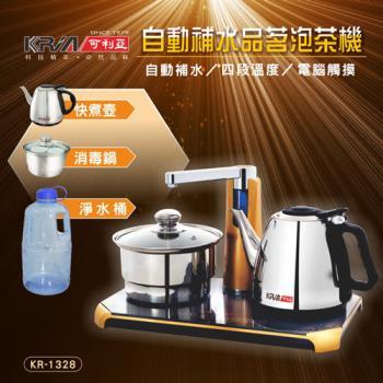 KRIA可利亞自動補水多功能品茗泡茶機/咖啡機/電水壺KR-1328