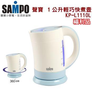 【聲寶】1公升輕巧電茶壺/快煮壼 KP-L1110L (福利品)