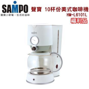 聲寶 10杯份美式咖啡機 HM-L6101L (福利品)