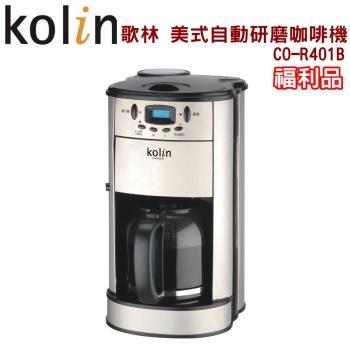歌林 美式自動研磨咖啡機 CO-R401B (福利品)