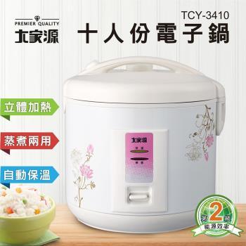 大家源 十人份多功能電子鍋 TCY-3410