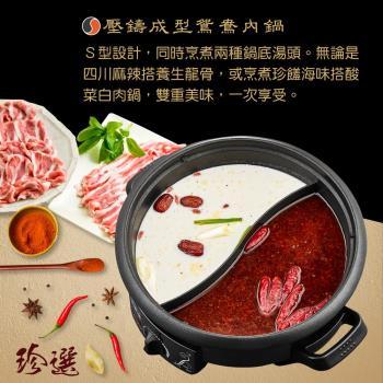 大家源 2.8L健康鮮食鴛鴦鍋TCY-3708