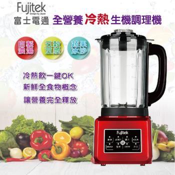 【Fujitek富士電通】富士電通全營養生機調理機 FT-JE010