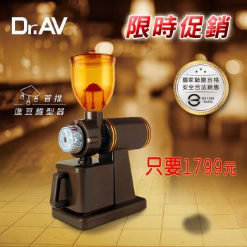 【Dr.AV】經典款專業咖啡 磨豆機(BG-6000)-兩色任選