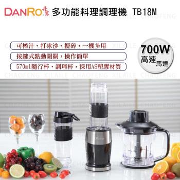 【丹露】多功能料理調理機 TB18M