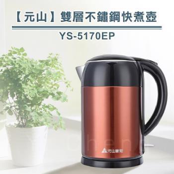 元山  雙層不鏽鋼快煮壺 YS-5170EP