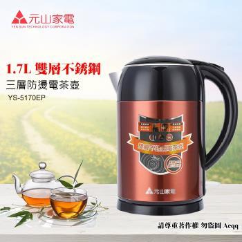 【元山牌】1.7L三層防燙雙層不鏽鋼快煮壺(YS-5170EP)