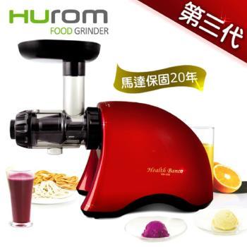 Hurom ★第三代★韓國原裝健康寶貝低溫慢磨料理機/HB-808